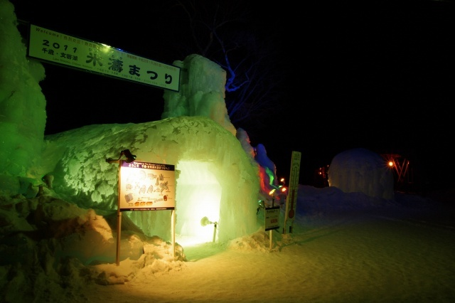 支笏湖氷濤まつり1.jpg