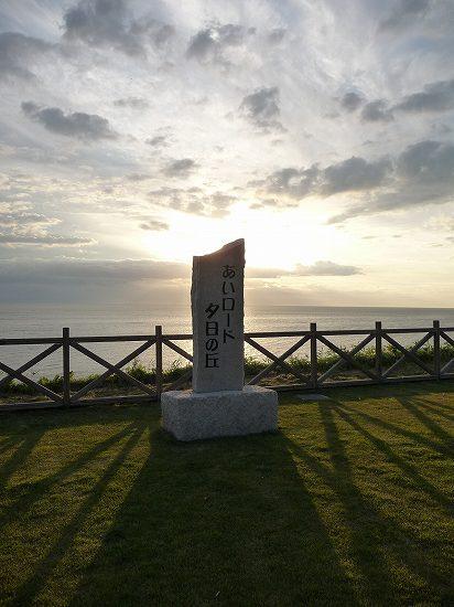 0908夕日の丘2.jpg