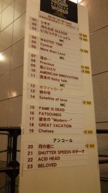 GLAY LIVE TOUR 2010-2011 ROCK AROUND THE WORLD inきたえーるセットリスト.jpg